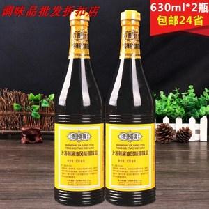 梅林泰康上海豬排辣黃牌630ml*2瓶 炸雞排涼拌炸春卷蘸料醬油黃牌