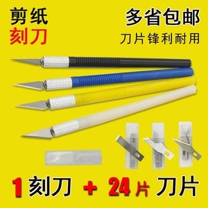 做手工的工具 全套手工DIY裁紙筆刀模型手帳美術刻刀剪紙手工學生