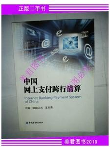正版旧书 中国 网上支付跨行清算 /欧阳卫民 等