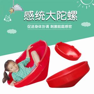大陀螺感統訓練器材幼兒園兒童早教中心前庭平衡刺激大轉盤教玩具