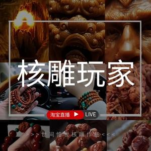 純手工橄欖核雕手串名家蘇工大師十八羅漢財神彌勒手鏈單籽顆浮雕