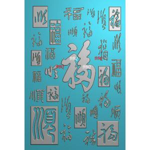 JDP精雕圖玉雕圖浮雕圖福字各種字體福字書法順字文字jdp電腦雕刻