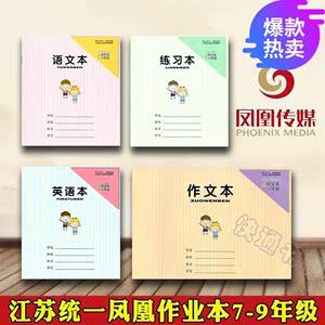 包邮凤凰传媒本子语文数学英语作文本初中7-9年级10本江苏统一七