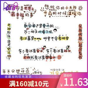 表白可爱卡通女生手帐贴纸文字日语短句彩色手账恋爱本子装饰同款