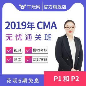 牛账网2019年新版CMA美国注册管理会计师 考试课程视频课件网课