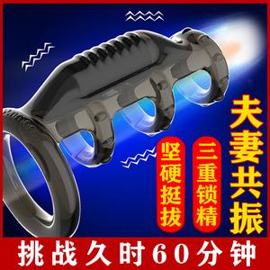 震動鎖精環男用防射夫妻房事神器共用持久震環調情趣用具隱形套環