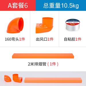 集成灶下排式排烟管厨房预埋方形排风管 ABS套餐6