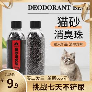 猫砂除臭珠猫屎除臭神器猫咪消臭珠除臭剂猫砂伴侣防臭珠猫咪用品