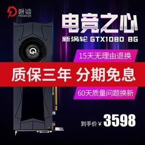 磐鐳gtx1080 8G/1070ti顯卡高配電腦游戲2070/2060super獨立顯卡