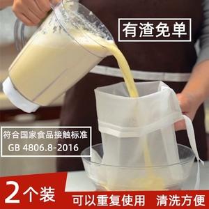 无渣豆浆过滤网隔渣奶茶果汁过滤器酵素白酒葡萄酒超细漏网过滤袋