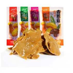 川人小品杏鮑菇四川特產香辣燒烤口蘑休閑即食零食小包裝散裝袋稱