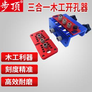 步頂三合一開孔器木工打孔家具木板圓木榫多功能斜孔定位連接套裝