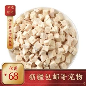 新疆包郵哥250克鮮肉凍干寵物貓狗零食增肥發腮雞肉鵪鶉鴨肉凍干