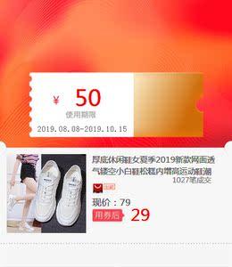 厚底休闲鞋女夏季2019新款网面透气镂?#25307;?#30333;鞋松糕内增高运动鞋潮