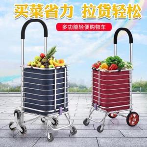 拉杆式買菜貨物菜藍子手拉車可折疊家用老人手小車子輕便兩輪雙輪