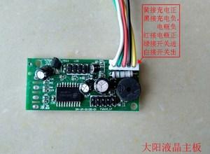 電子秤配件大陽華鷹宇陽永州液晶黑字數碼紅字主板線路板電腦板.