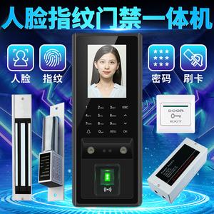 安成泰人臉識別門禁系統一體機 指紋刷卡密碼 電磁鎖玻璃門磁力鎖