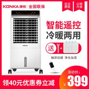 康佳空調扇冷暖兩用水空調風扇制冷家用冷風機冷風扇宿舍小型空調