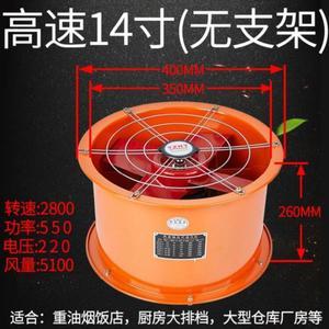 吸风机移动式油烟机商用小型饭店20寸强力厨房耐高温餐馆小口径扇
