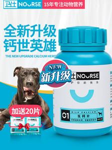 卫仕大狗狗钙片猫用宠物卫士金毛柯基法斗幼犬发育健骨补钙400片