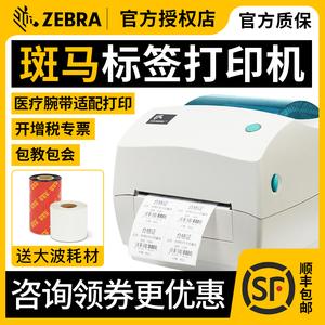 ZEBRA斑马GK888T/ZD888标签条码打印机亚马逊fba热敏不干胶物流淘宝快递电子面单热转印条码机服装价格E邮宝