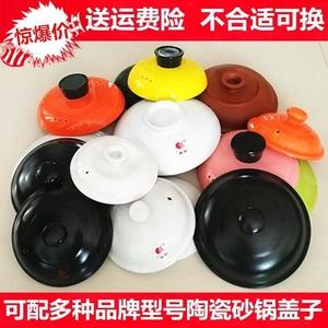 砂鍋蓋子 單蓋陶瓷鍋蓋鍋配件燕窩燉盅煲湯湯罐藥煲燉鍋養生壺蓋