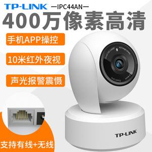 400萬像素W 10米夜視】TP-LINK無線云臺攝像頭360度旋轉家用室內網絡wifi監控器家庭手機遠程tplink IPC44AN