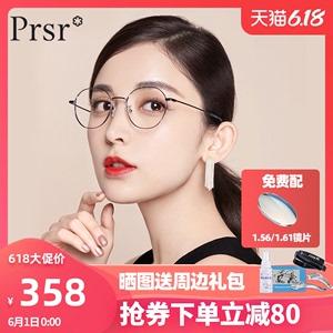 帕莎防藍光眼鏡女抗輻射素顏眼睛鏡架秀智同款護眼鏡框配近視薩沙