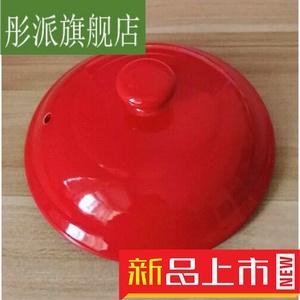配件蓋子單蓋通用耐高溫彩色砂鍋湯鍋燉鍋陶瓷廚房烹飪湯煲鍋