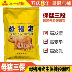 母豬三保寶動物營養品母豬專用功能性飼料添加劑促發情排卵防腹瀉