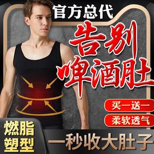 塑身衣瘦身男士背心收腹束腰式塑形上衣身定型大肚子燃脂美體克星