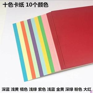 幼兒園彩色硬紙板手工diy 超厚雙膠紙紙板模型建筑黑白封面卡紙2