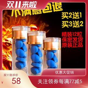 2020新款正品牡蠣瑪咖人參鹿鞭片男用 v8 非保健品小藍瓶方便攜帶