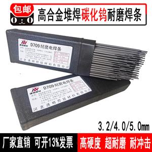 高硬度耐磨焊條D709 998 256 322 397碳化鎢超耐合金高鉻堆焊焊條