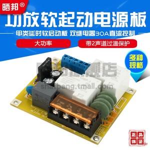 电源软起动板甲类功放软启动板 双继电器30A直流控制 2000W大功率