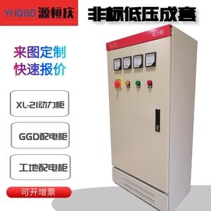 低压成套XL-21动力柜室内外配电箱进线柜控制柜总开关分线配电柜