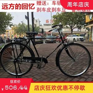 。老式二八大杠26/28寸老式復古平把自行車/男女式斜梁直梁文藝單