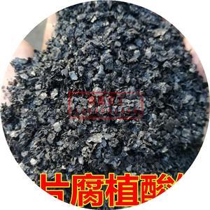 日本进口代腐植酸钠 大片状腐植酸钠 工业饲料水产养殖专用25kg/