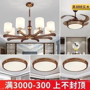 中式燈具套餐黑胡桃實木仿古中國風風扇餐廳燈簡約新中式客廳吊燈