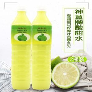 2瓶装 神童牌酸柑水 泰国进口酸柠檬水柠檬汁青柠汁泰菜 1Lx2