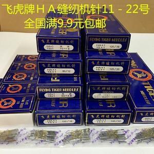 飛虎牌縫紉機針型號11-22號 HAX1  15X1適用老式縫紉機1.5元/10枚
