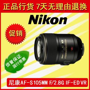 尼康單反AF-S VR防抖105mm f/2.8G IF-ED長焦定焦鏡頭 微距全畫幅