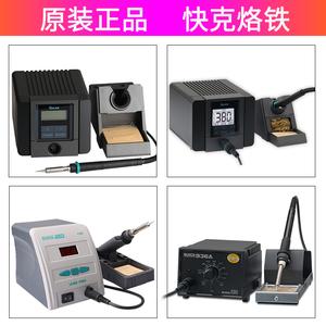 手机维修培训学院指定 快克936 236 203H 1100 TS1200A电烙铁焊台