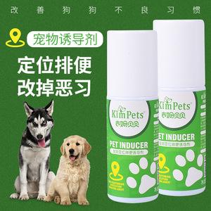 網店授權代理 寵物用品狗大小便廁所誘便劑 狗狗定位排便誘導劑