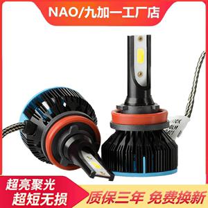 超亮汽车led大灯h7聚光激光h11灯泡强光h4远近光9005雾灯改装通用