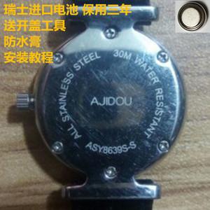 阿吉豆手表