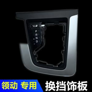 适配现代领动换挡饰板档位开关面板显示指示灯挂挡杆边框掉漆更换
