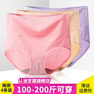 4条装 芬汀大码内裤女胖mm200斤高腰纯色棉质本命年红色妈妈裤头