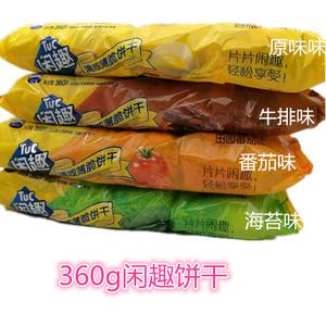 360g亿滋闲趣饼干 自然清咸原味小牛排味番茄味/海苔味自选口味