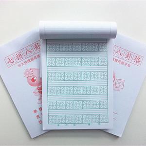 包郵八卦格拼音寫字幼兒一年級硬筆楷書書法本小學生八卦格練字本